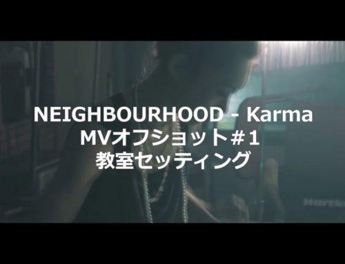 MVメイキング映像 Karma